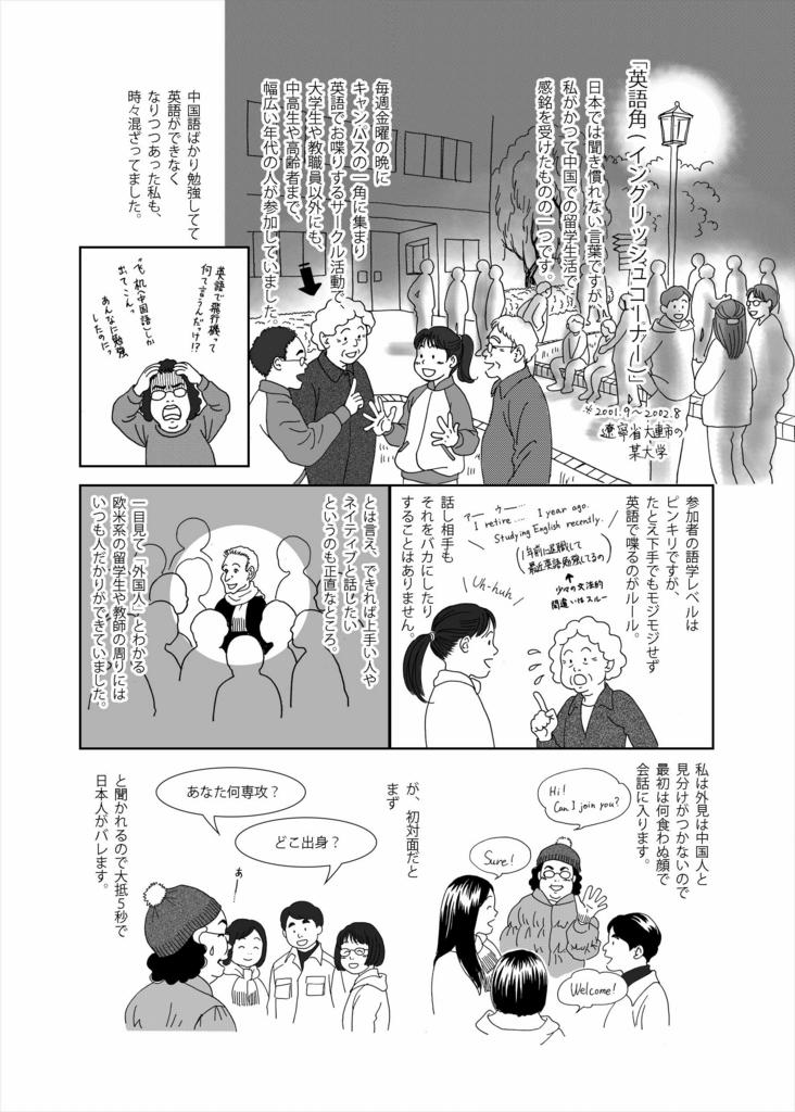 f:id:YukariMishima:20171204120320j:plain