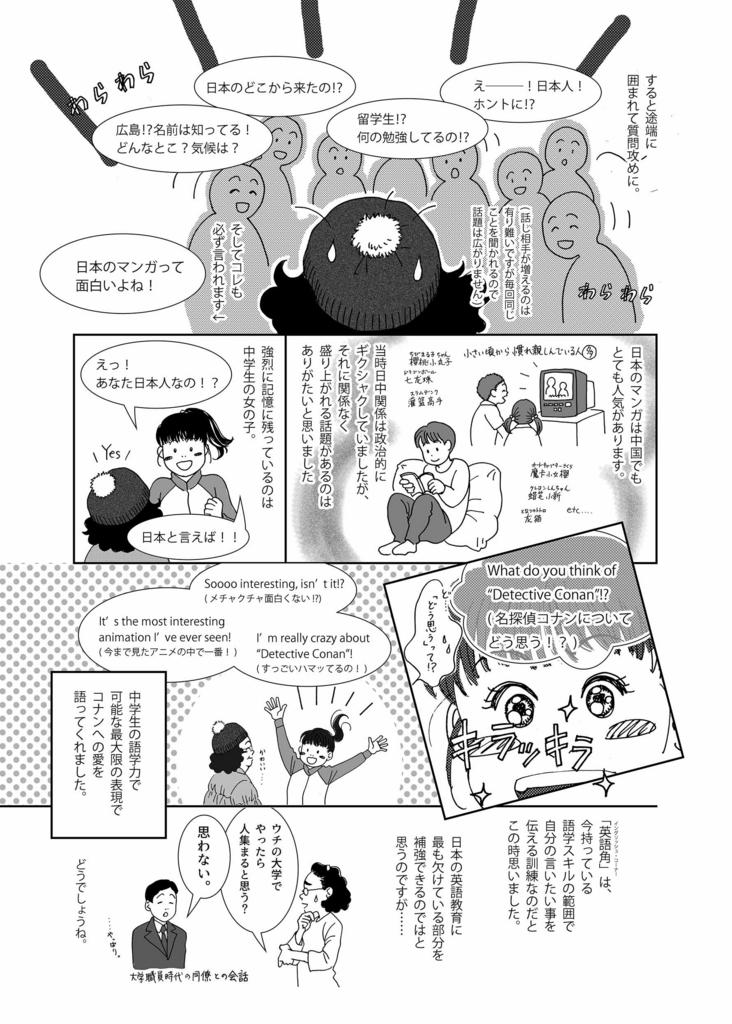 f:id:YukariMishima:20171204122116j:plain