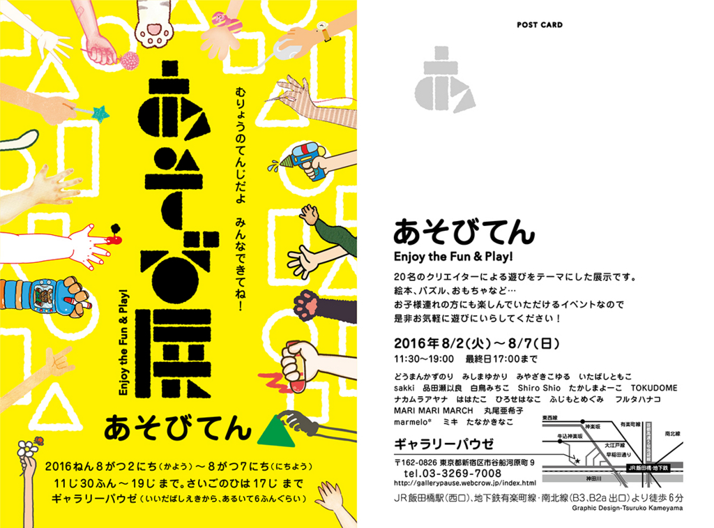 f:id:YukariMishima:20171224145826j:plain