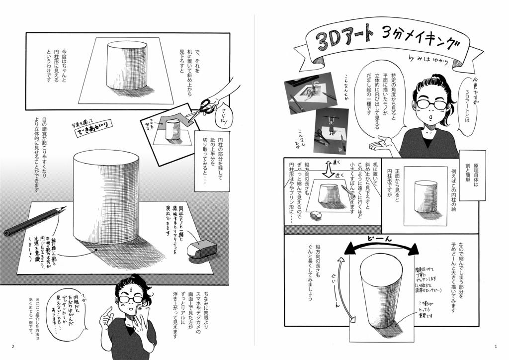 f:id:YukariMishima:20171224154155j:plain