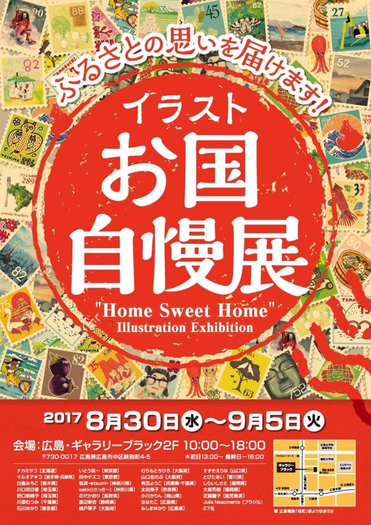 f:id:YukariMishima:20171229105116j:plain