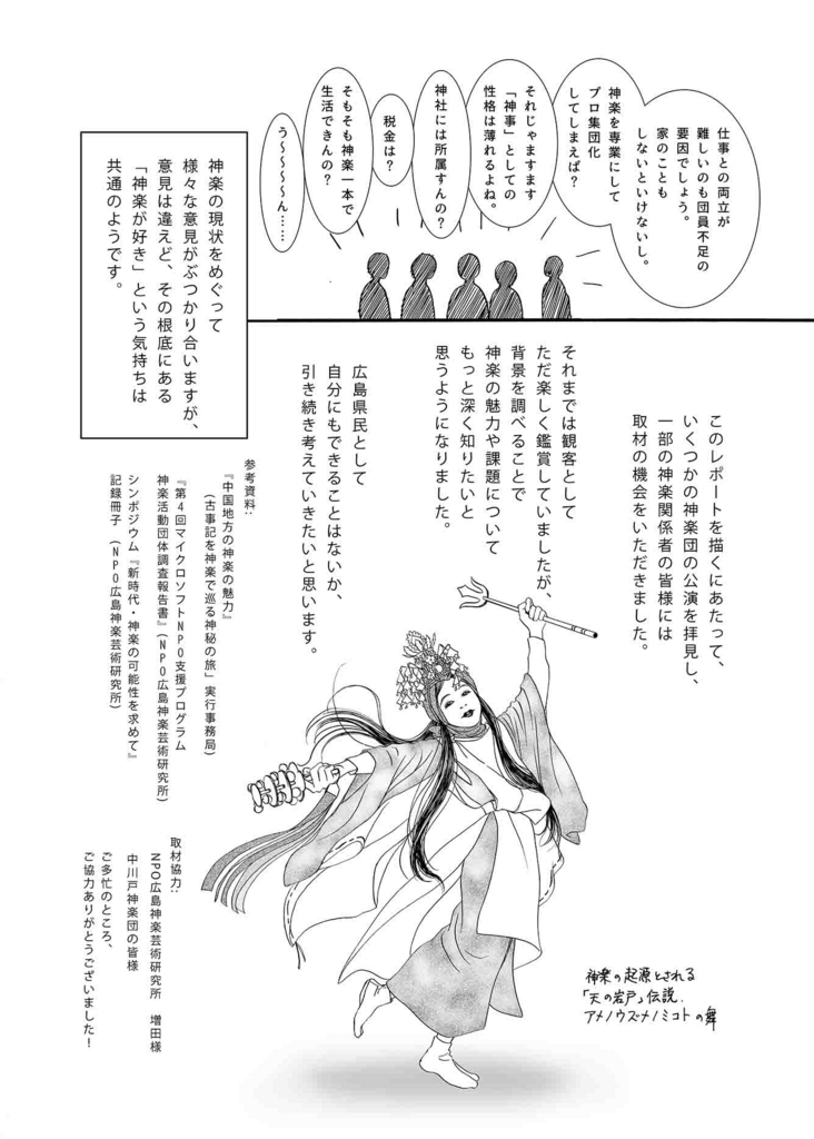 f:id:YukariMishima:20171229105738j:plain