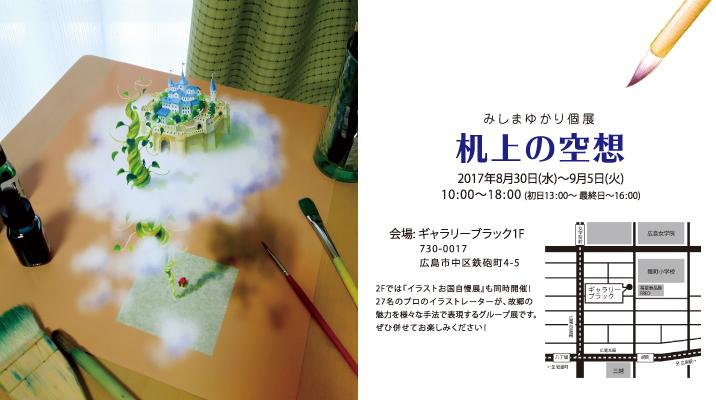 f:id:YukariMishima:20171229110152j:plain