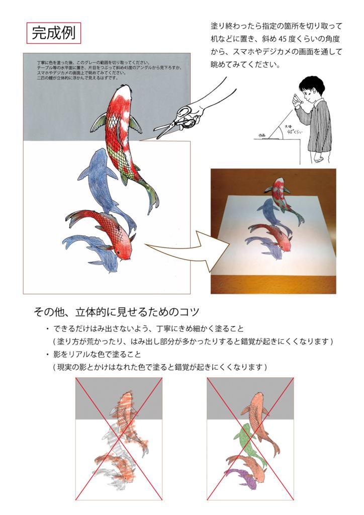 f:id:YukariMishima:20180102104159j:plain