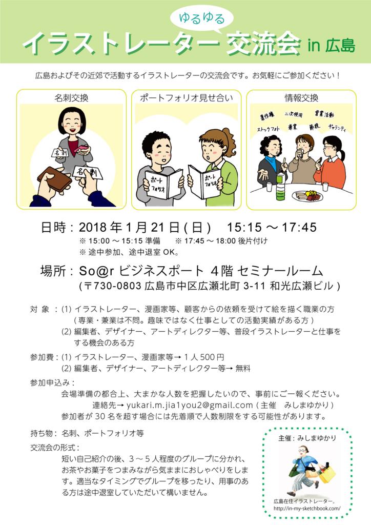 f:id:YukariMishima:20180108222141j:plain
