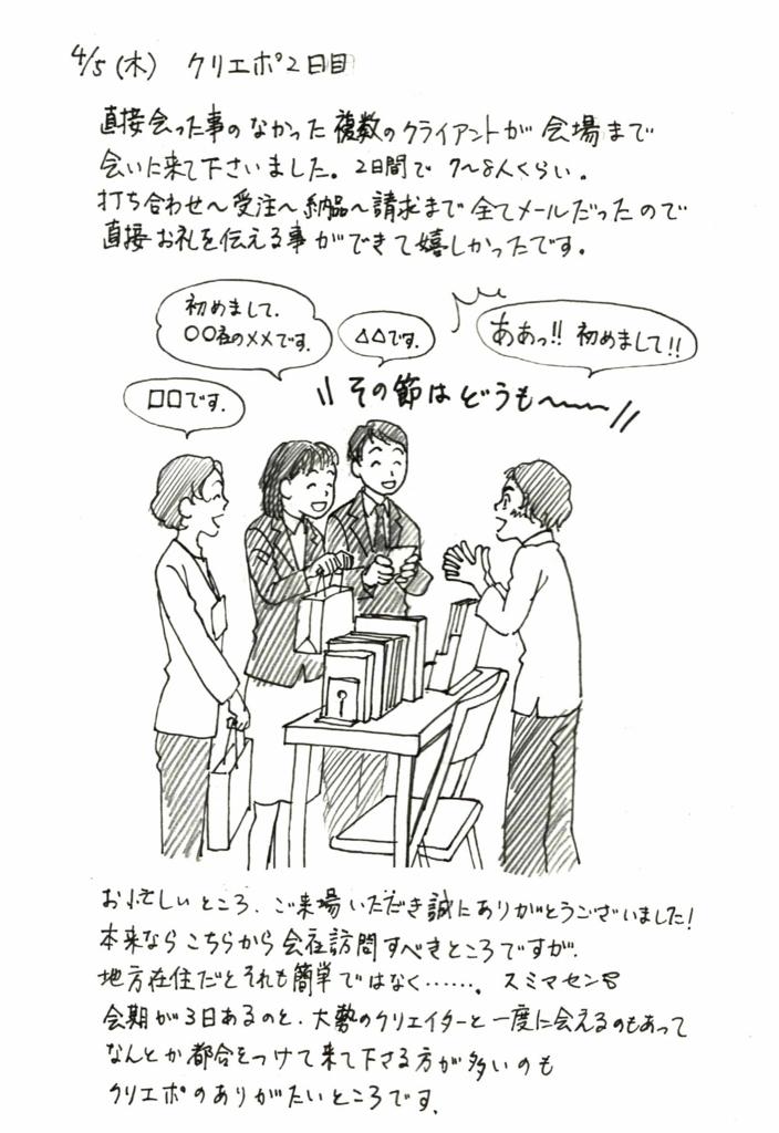 f:id:YukariMishima:20180408224802j:plain