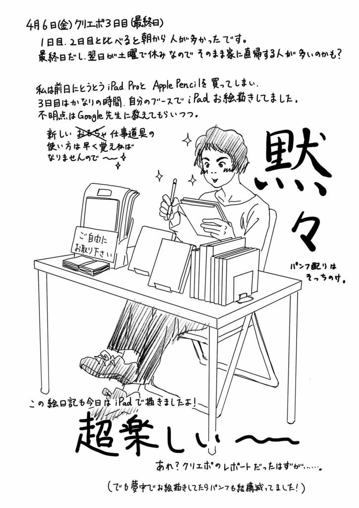 f:id:YukariMishima:20180408224821j:plain