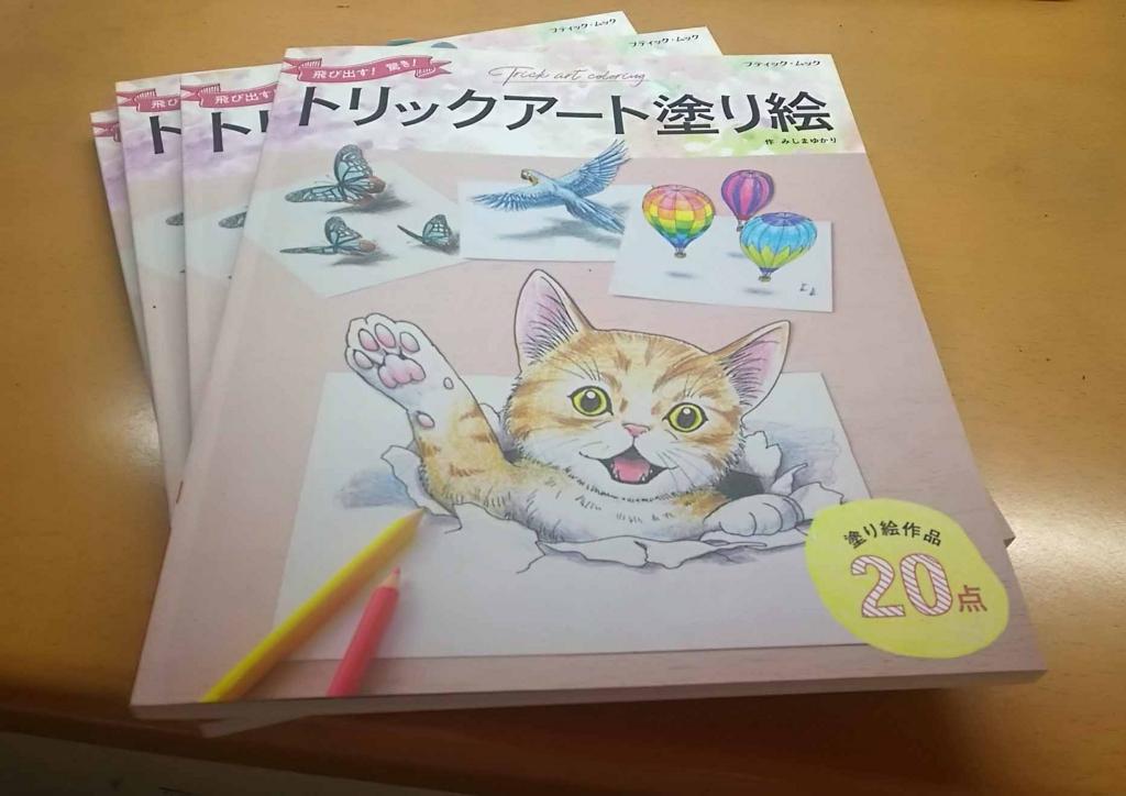 f:id:YukariMishima:20180824174125j:plain