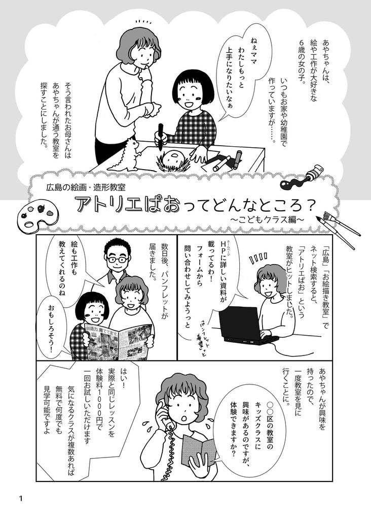 f:id:YukariMishima:20181220205340j:plain