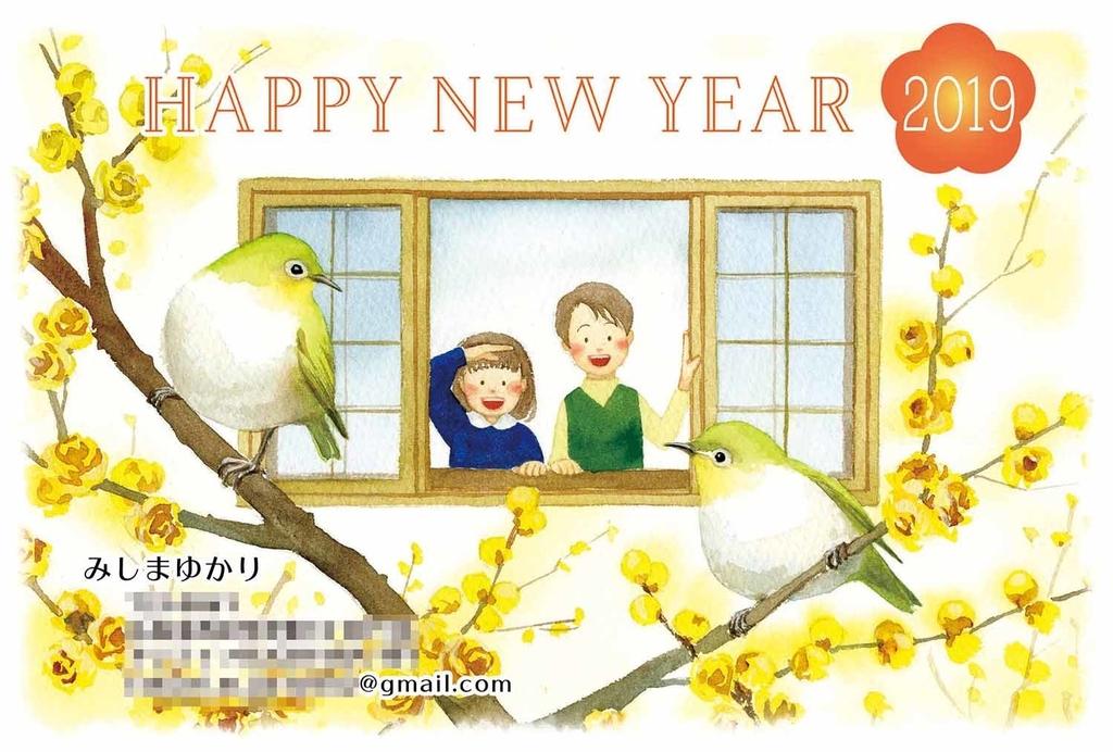 f:id:YukariMishima:20190102201249j:plain