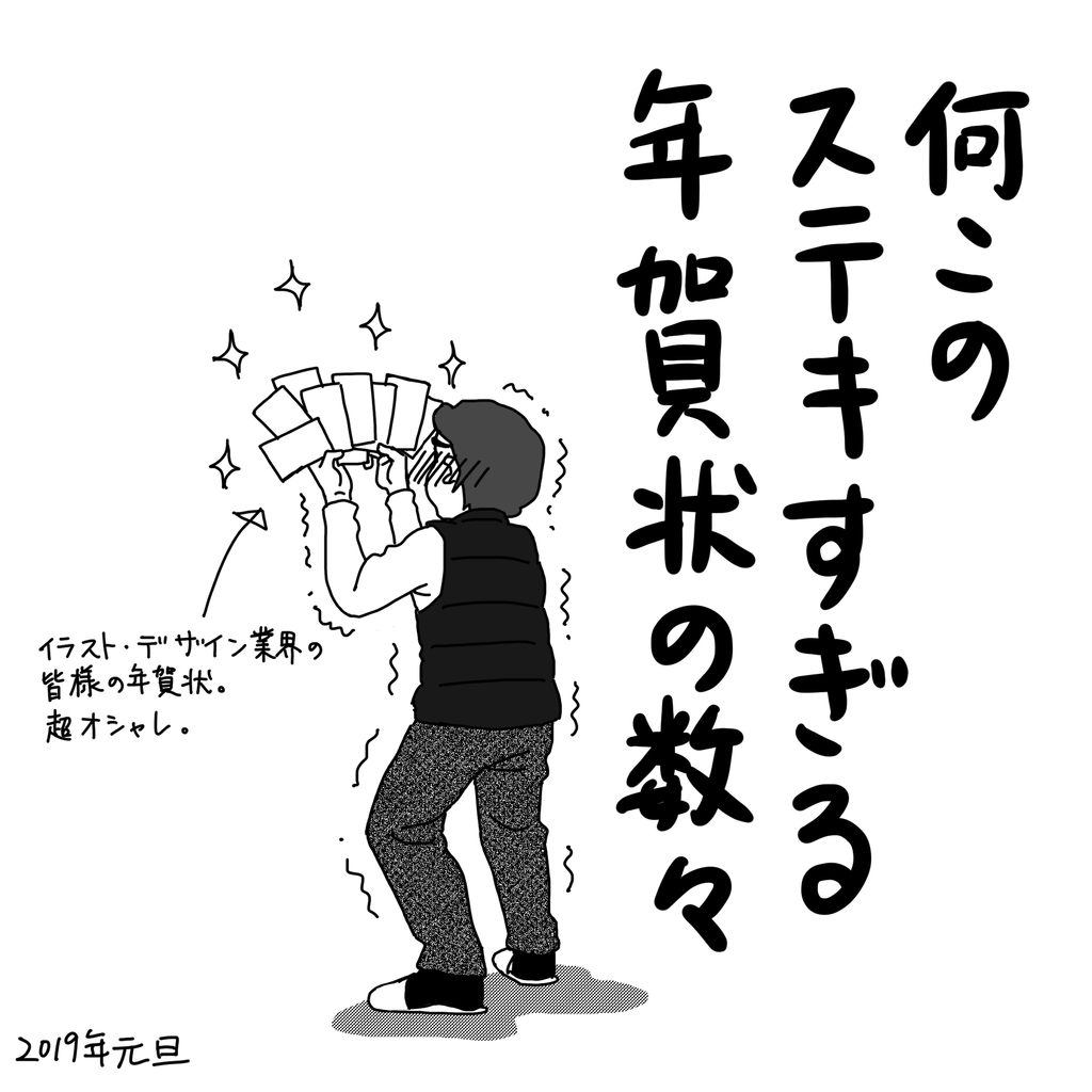 f:id:YukariMishima:20190102201447j:plain
