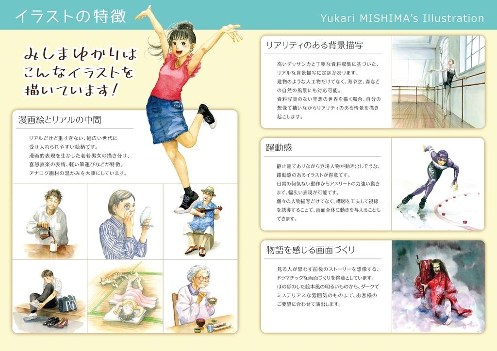 f:id:YukariMishima:20190201182256j:plain
