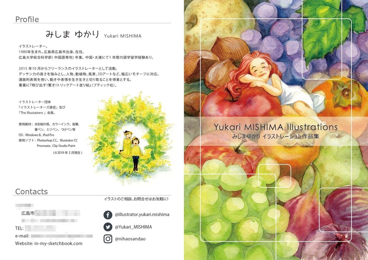 f:id:YukariMishima:20190407153800j:plain
