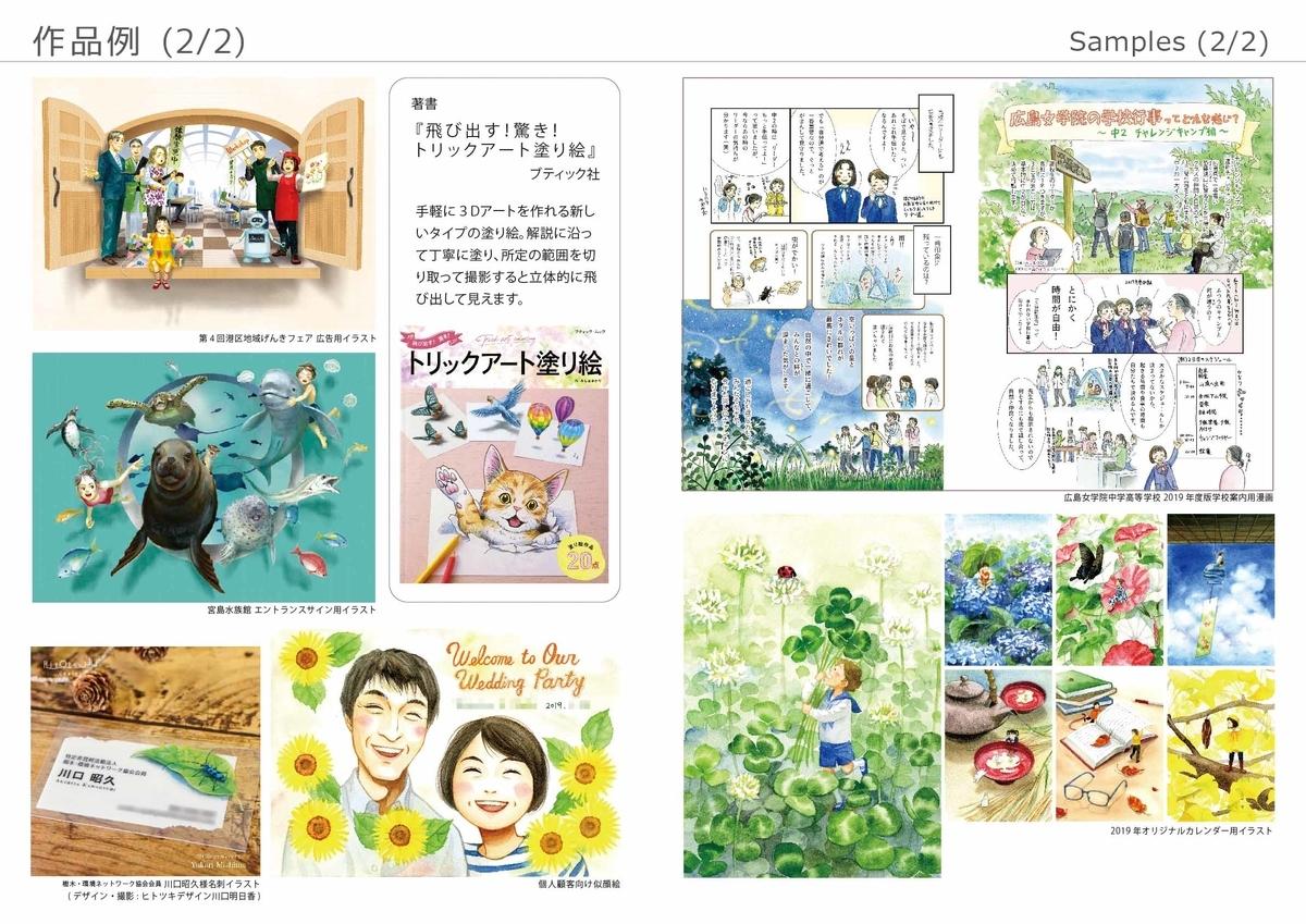 f:id:YukariMishima:20190407153919j:plain