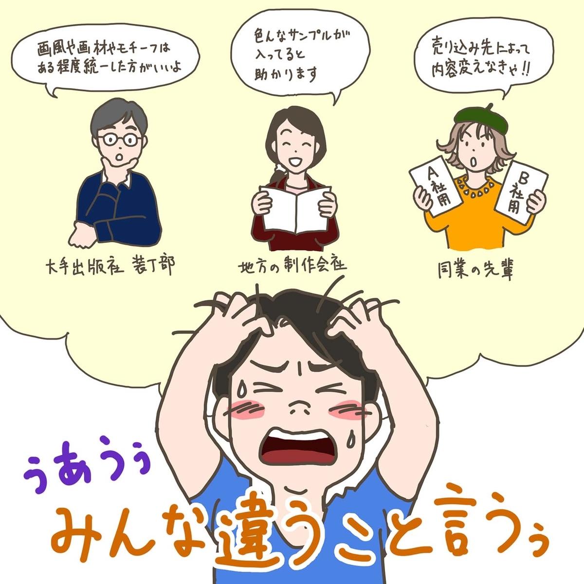 f:id:YukariMishima:20190706223021j:plain