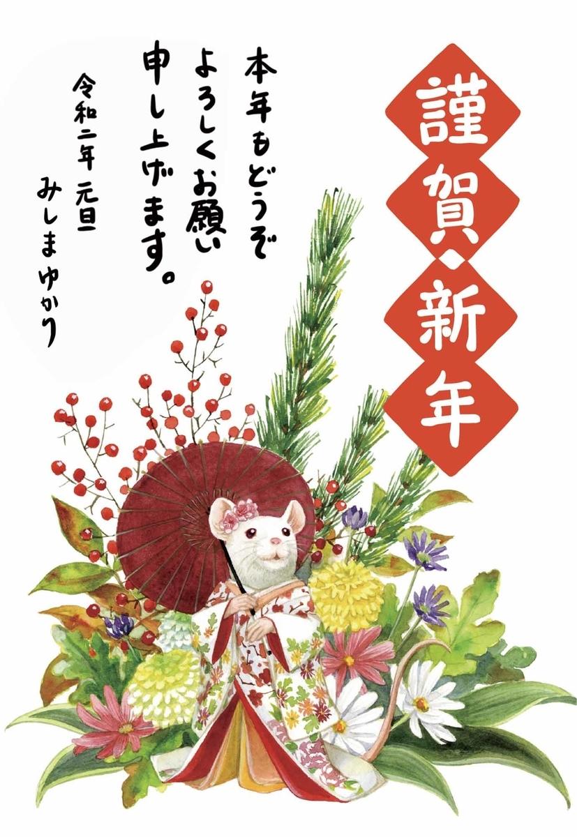 f:id:YukariMishima:20200104092916j:plain