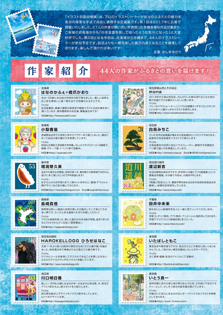 f:id:YukariMishima:20200327092639j:plain