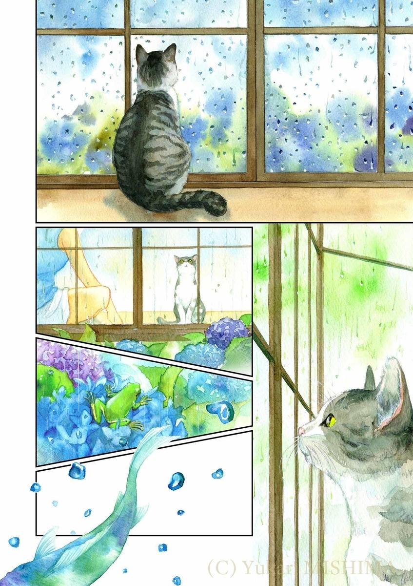 f:id:YukariMishima:20200710092949j:plain