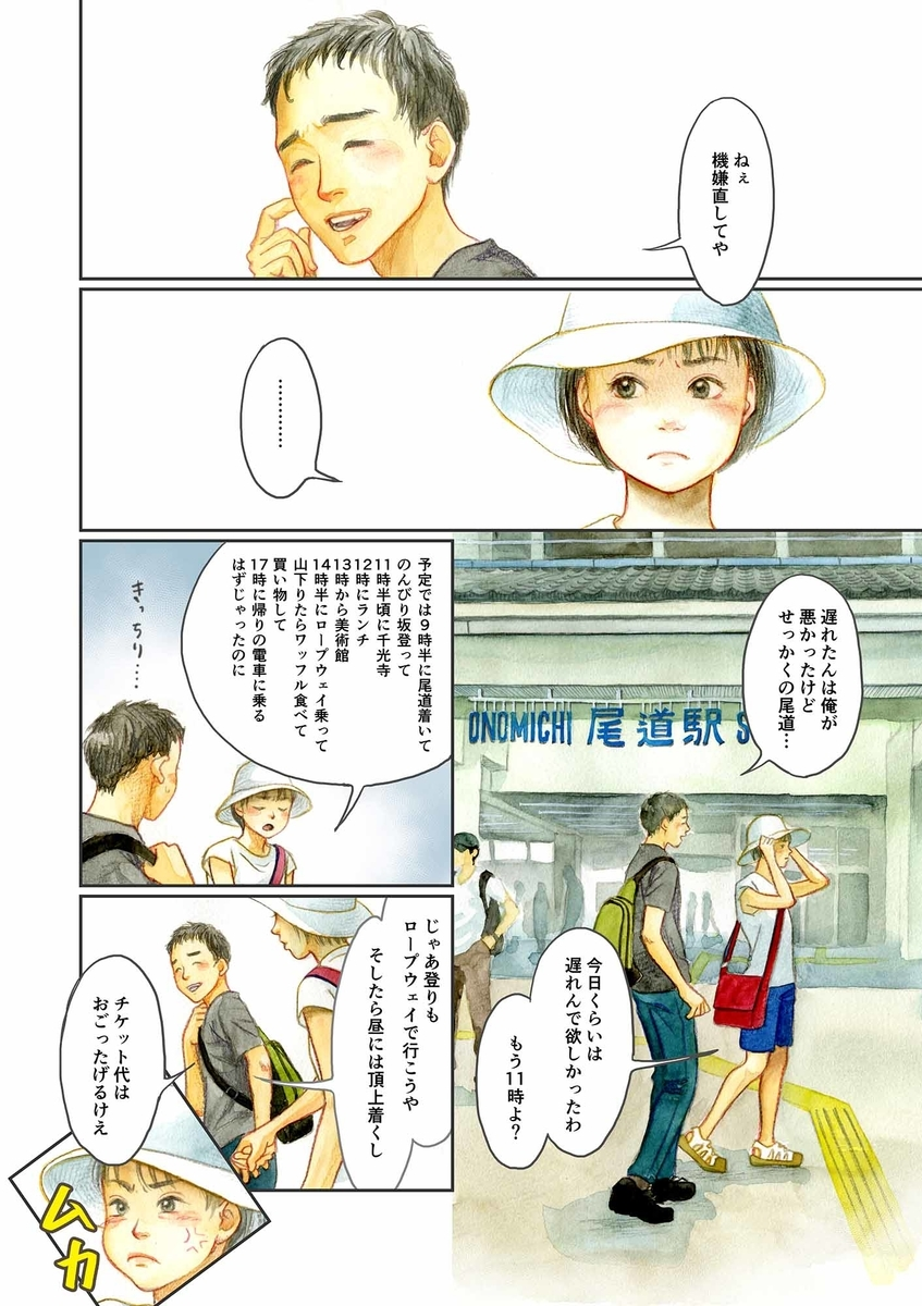 f:id:YukariMishima:20200710093049j:plain