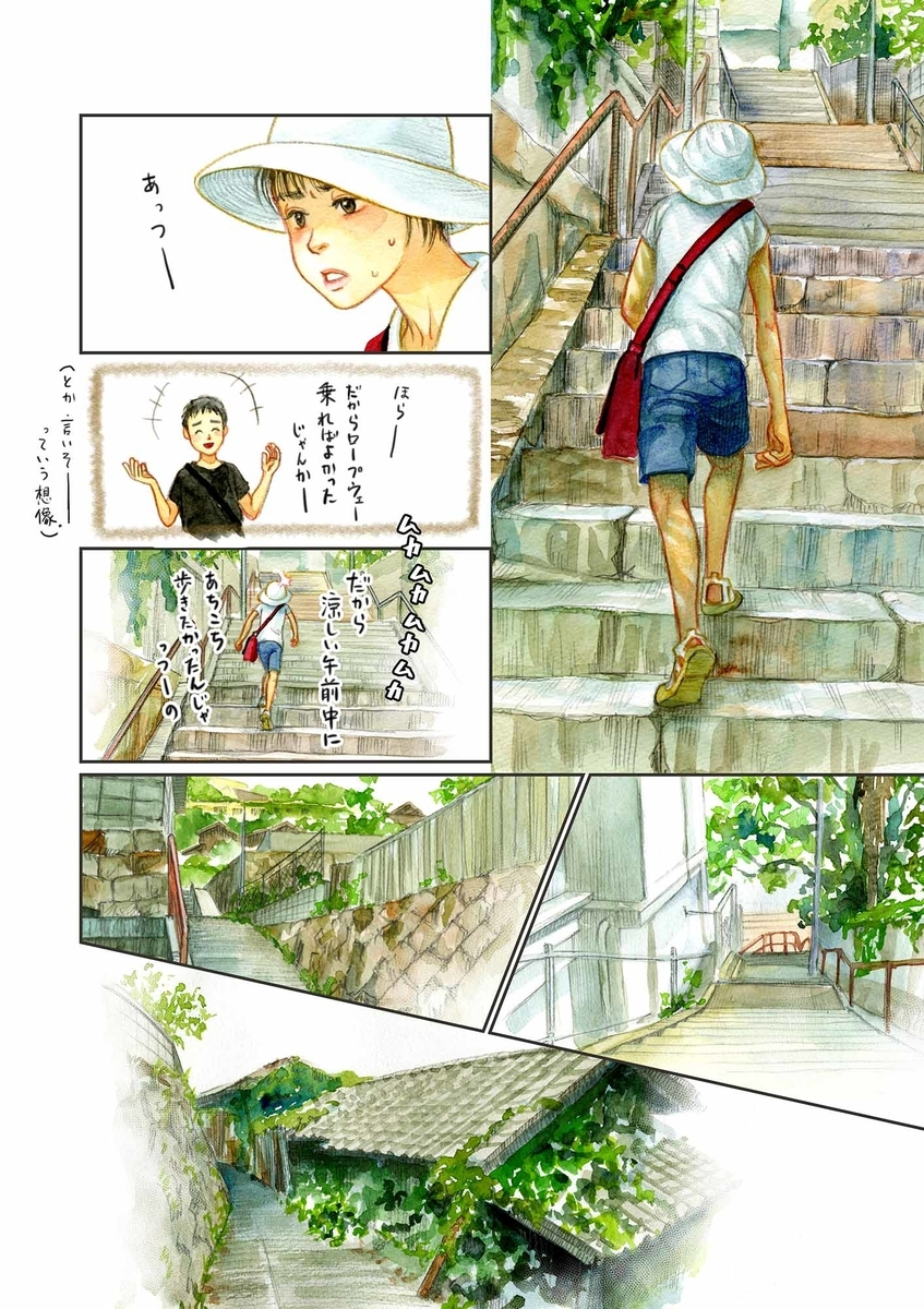 f:id:YukariMishima:20200710093151j:plain
