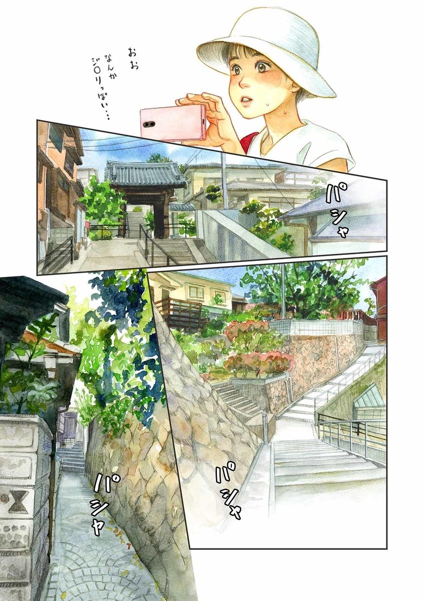 f:id:YukariMishima:20200710093222j:plain