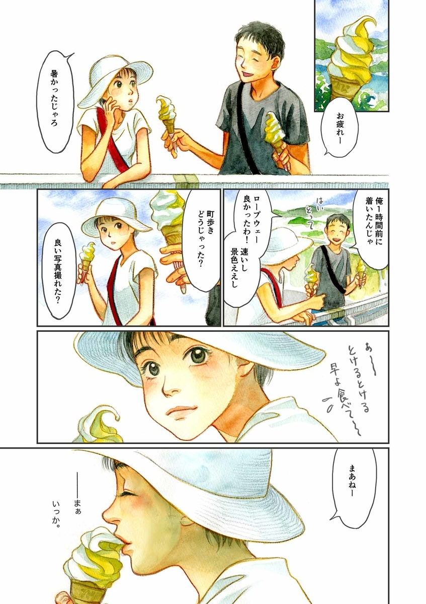 f:id:YukariMishima:20200710093328j:plain
