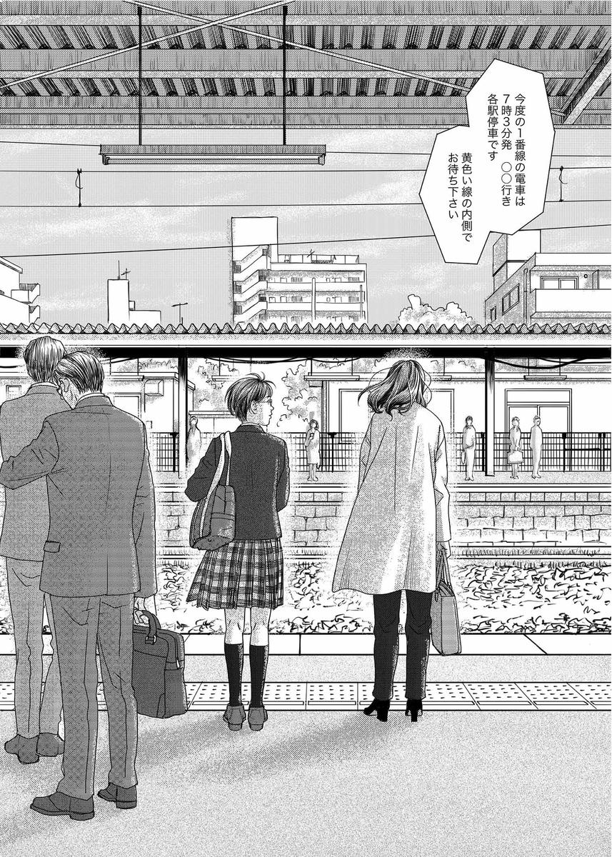 f:id:YukariMishima:20210121151037j:plain