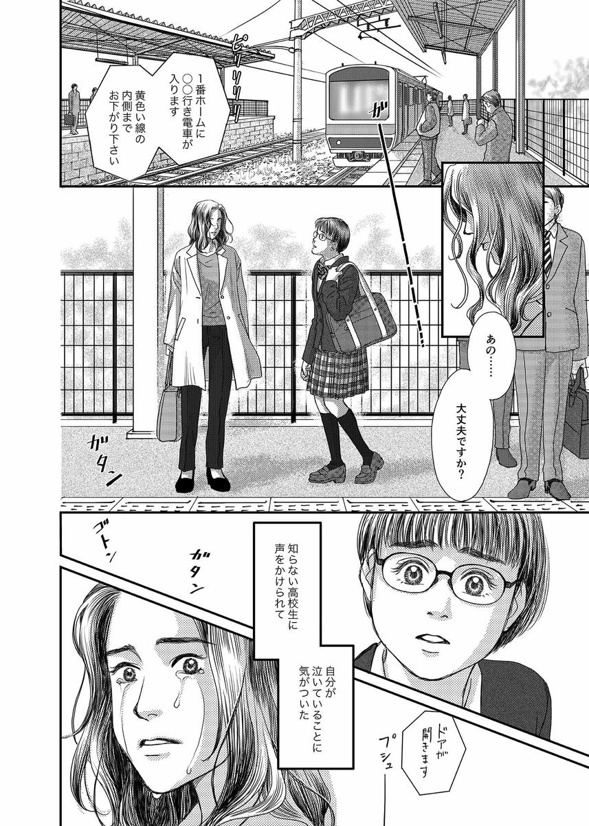 f:id:YukariMishima:20210121151043j:plain