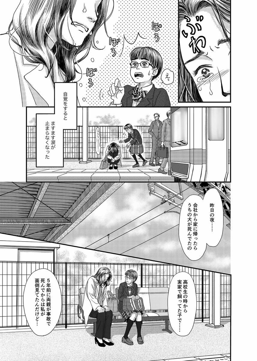 f:id:YukariMishima:20210121151053j:plain