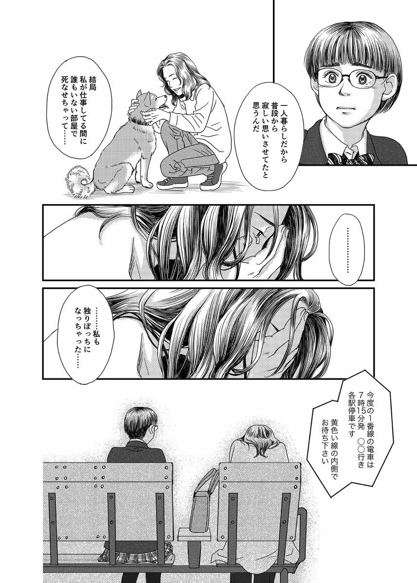 f:id:YukariMishima:20210121151108j:plain