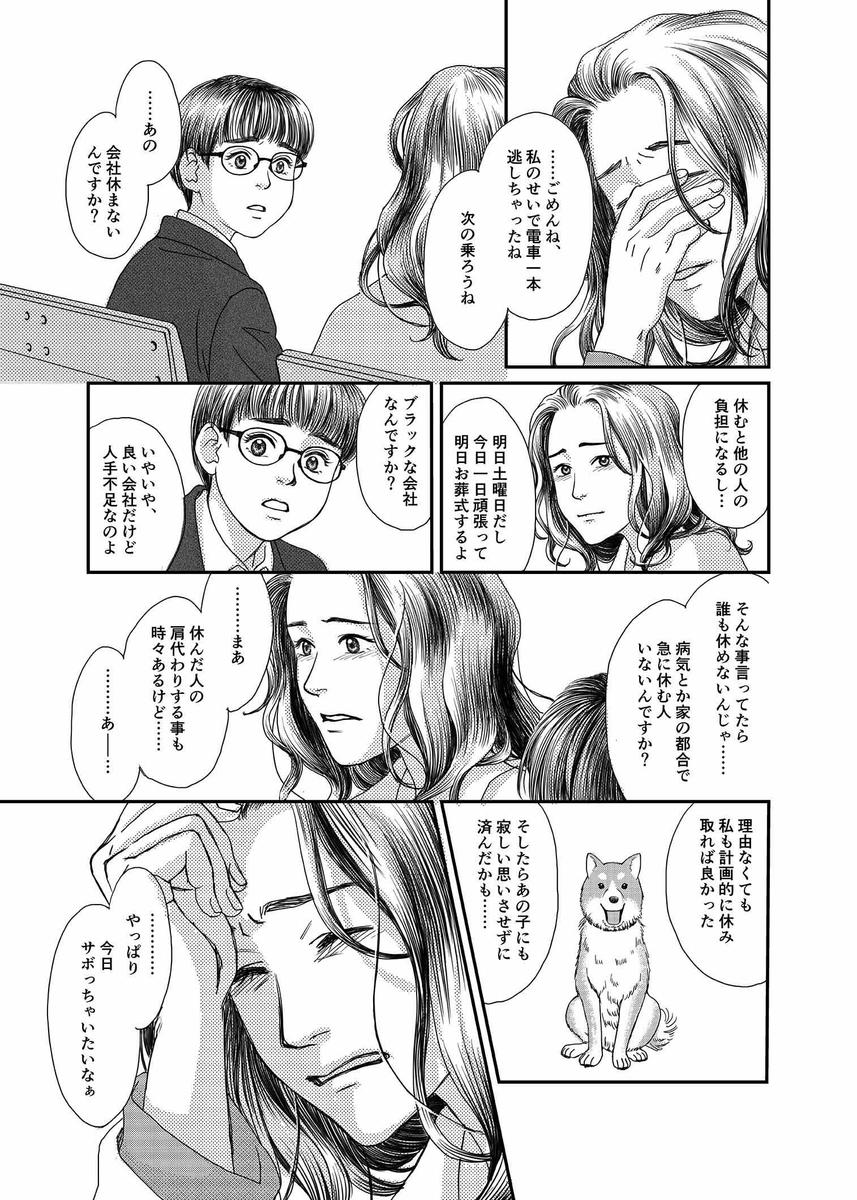 f:id:YukariMishima:20210121151120j:plain