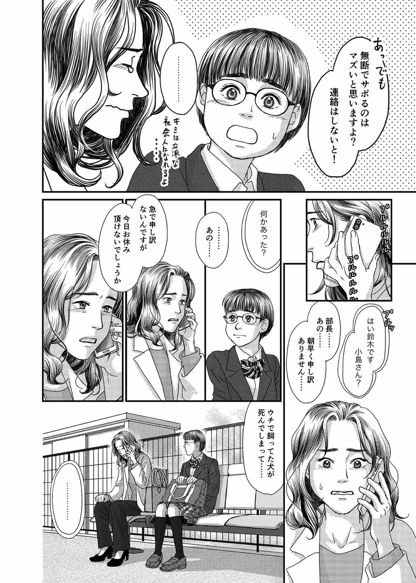 f:id:YukariMishima:20210121151136j:plain