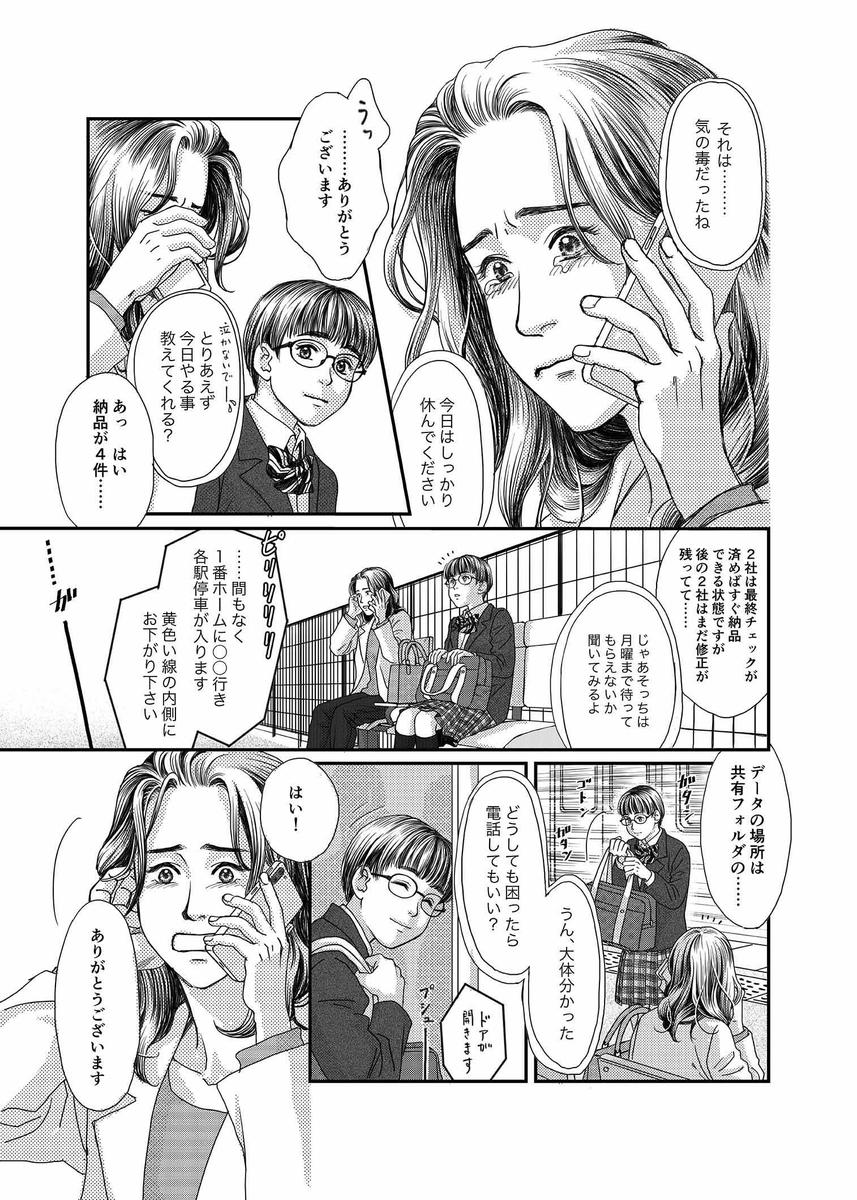 f:id:YukariMishima:20210121151148j:plain