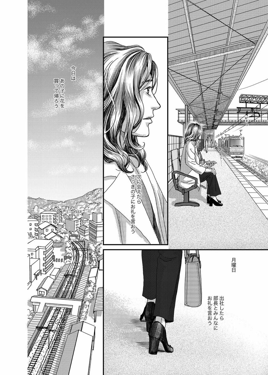 f:id:YukariMishima:20210121151201j:plain