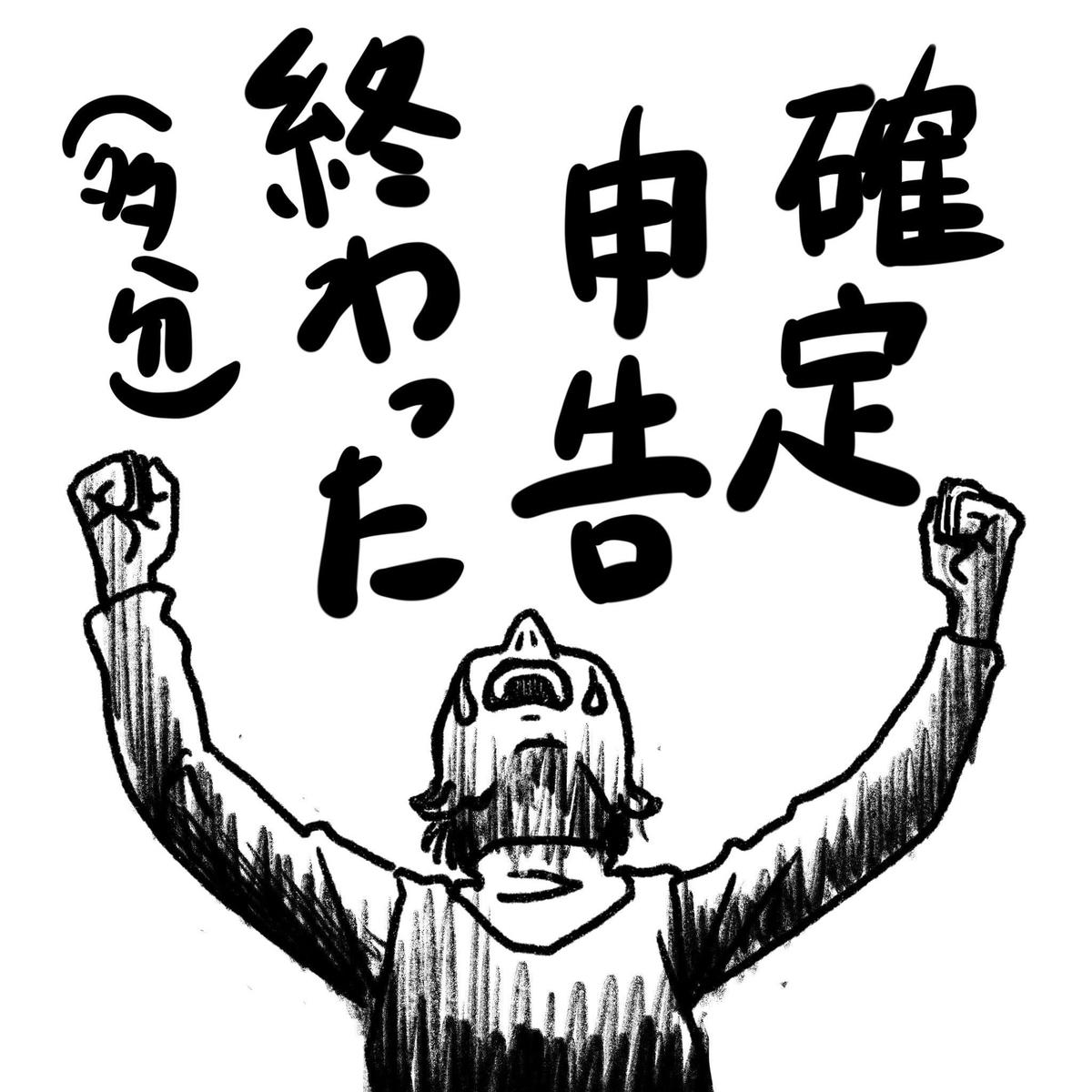 f:id:YukariMishima:20210210203927j:plain