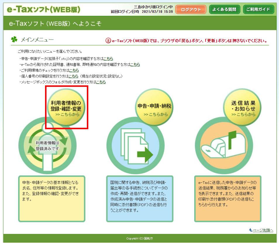 f:id:YukariMishima:20210210221230j:plain