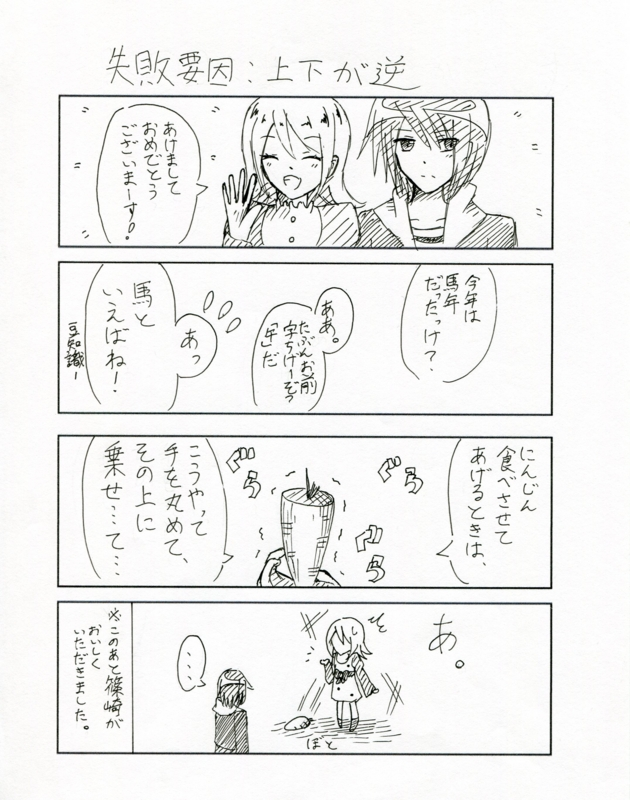 f:id:Yuki-19:20140205104542j:plain