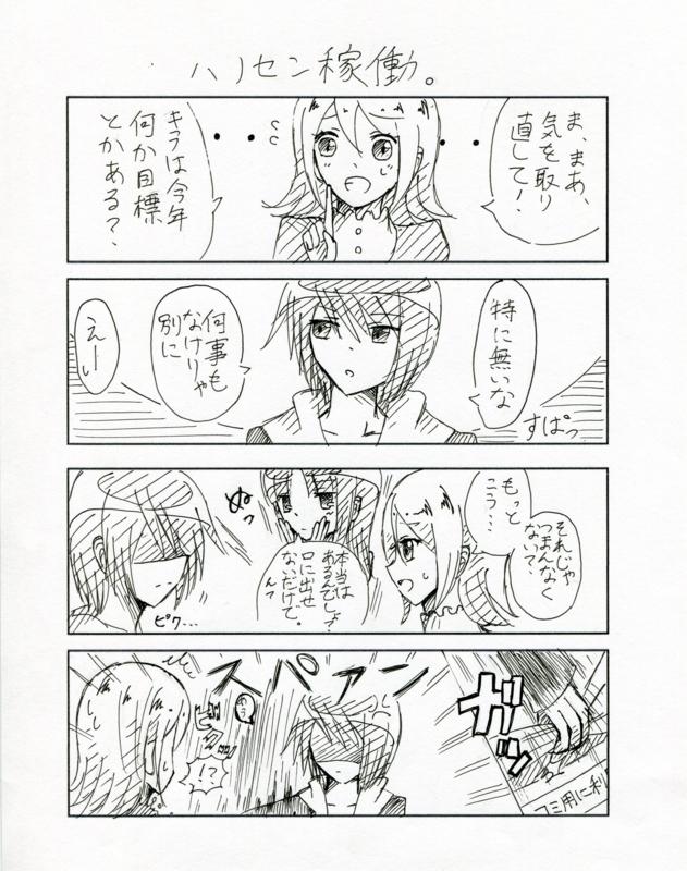 f:id:Yuki-19:20140205104543j:plain