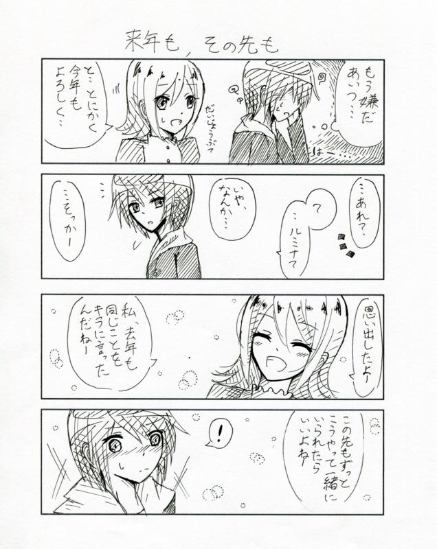 f:id:Yuki-19:20140205104546j:plain
