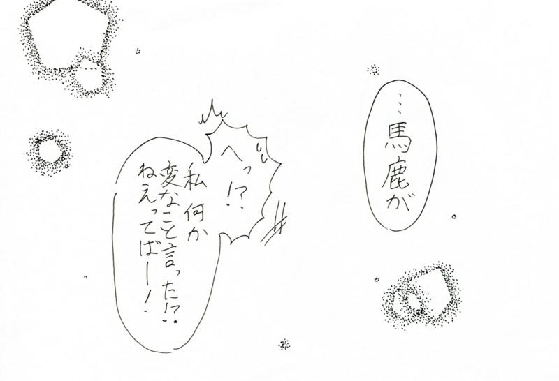 f:id:Yuki-19:20140205104547j:plain