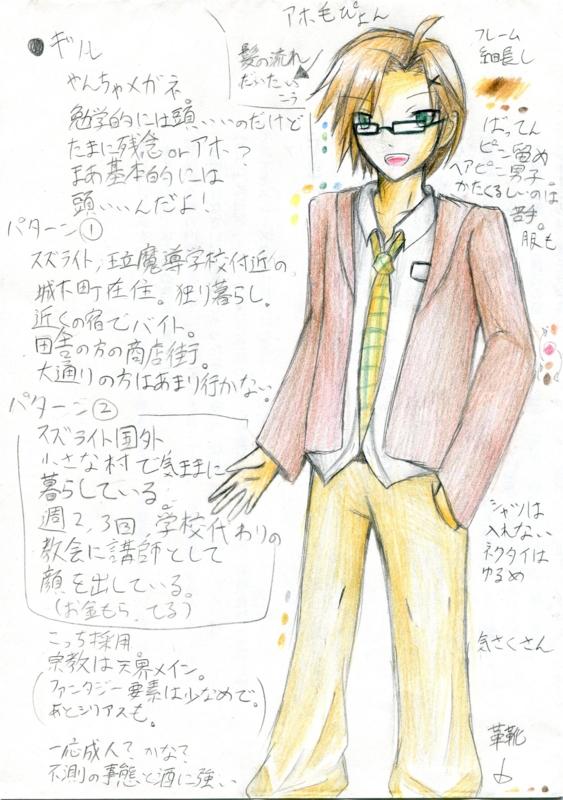 f:id:Yuki-19:20140720130955j:plain