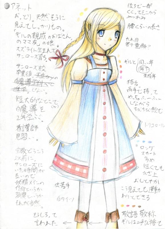 f:id:Yuki-19:20140720130956j:plain
