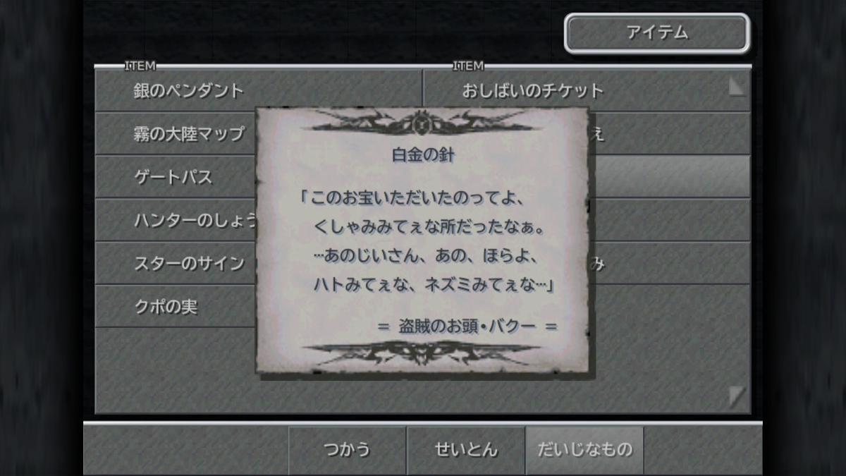 f:id:Yuki-19:20190813113040j:plain