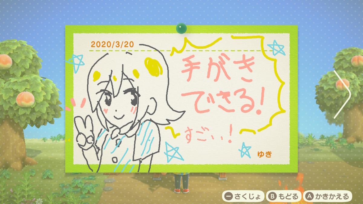 f:id:Yuki-19:20200430130900j:plain