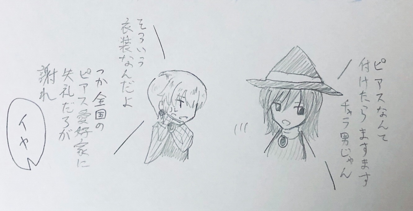 f:id:Yuki-19:20200814230951j:image