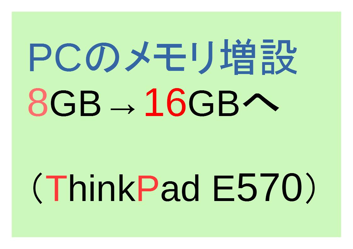 メモリ 増設 デュアル パソコン PC IT