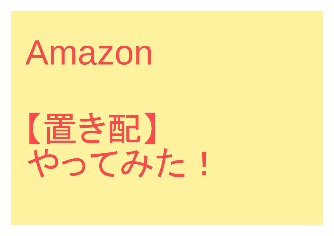 Amazon 置き 置き配送 置き配 配送 ADP
