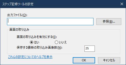 Windows ステップ 記録 ツール 問題