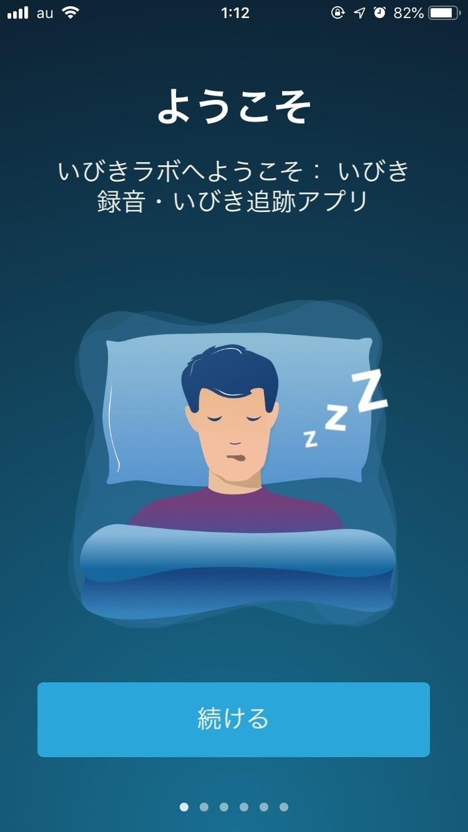 いびきラボ いびき 睡眠 寝つき 深い アプリ スマホ iPhone android 携帯