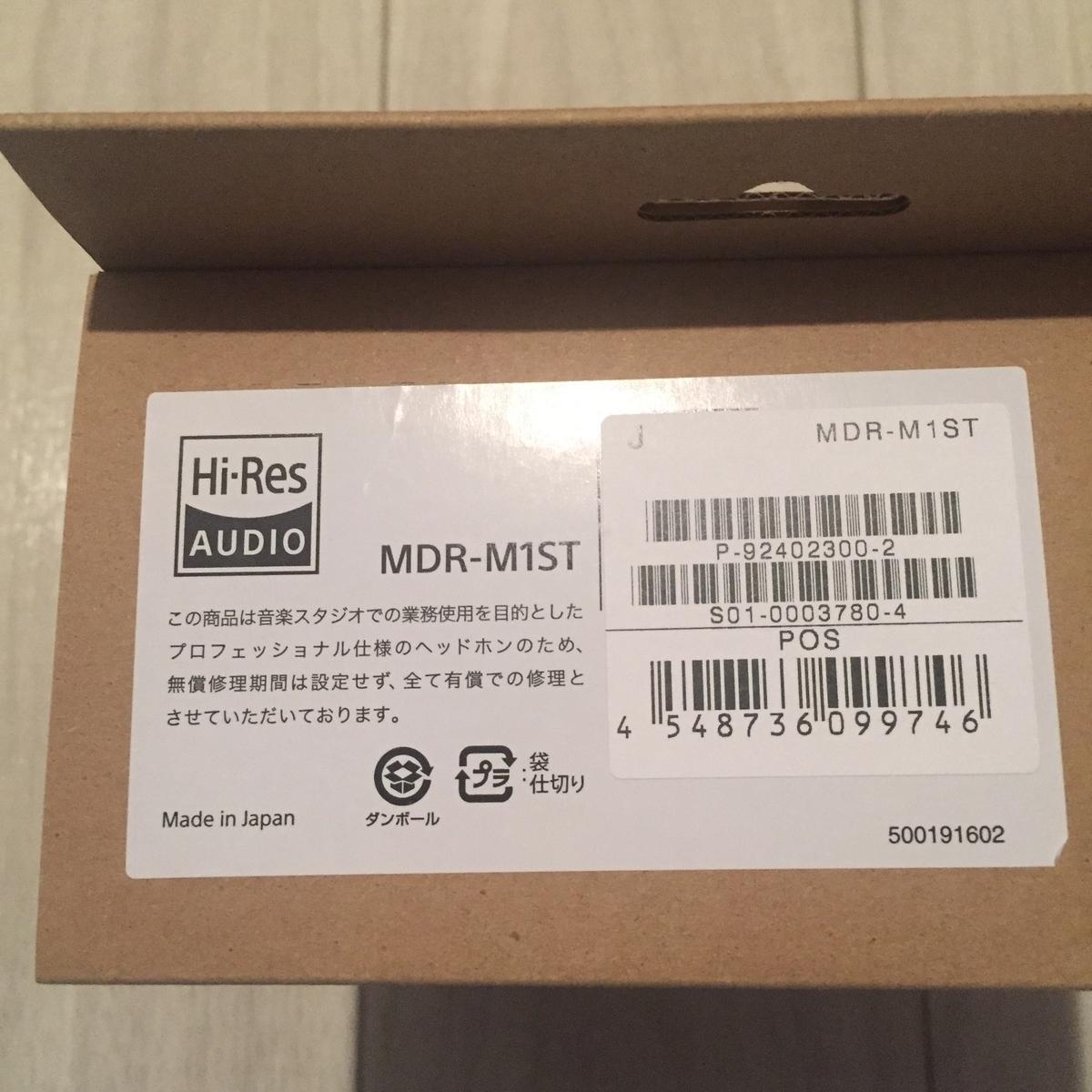 SONY MDR-M1ST ハイレゾ モニタリング DAW MIX師 MIX 歌 アーティスト
